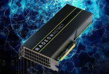 Photo of کارت گرافیک AMD رادئون Instinct MI100 احتمالا ۸۱۹۲ هستهی گرافیکی خواهد داشت