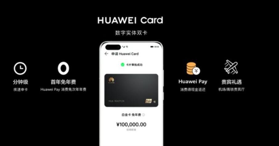 کارت اعتباری هواوی