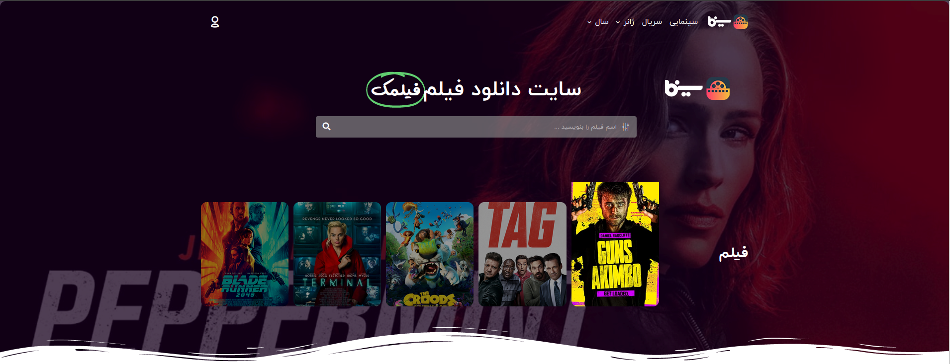 Photo of سایت فیلمک دانلود و تماشا آنلاین فیلم و سریال